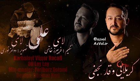 دانلود نوحه ترکی جدید Karbalayi Vuqar Nacafli به نام Ali Lay Lay
